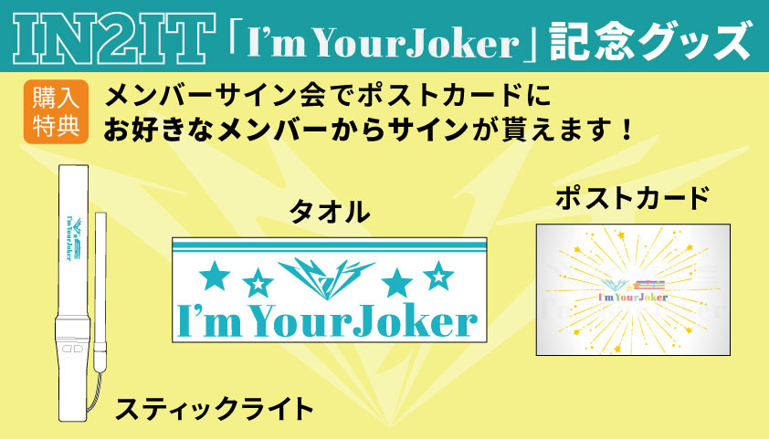 IN2IT 「I'm your joker」Show Case グッズセット販売!