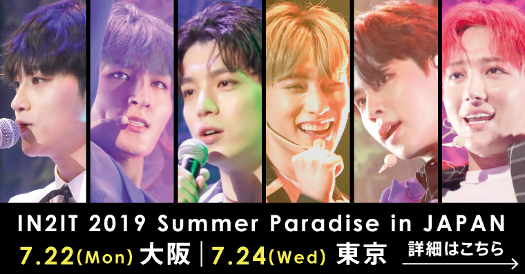 IN2IT 2019 Summer Paradise in JAPAN